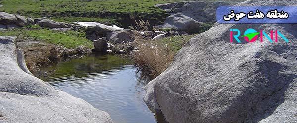 منطقه طبیعی هفت حوض مشهد