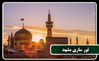 ساری - مشهد | نمایه