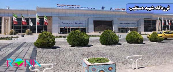 فرودگاه شهید دستغیب تور مشهد از شیراز