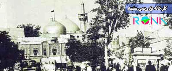 تاریخ مشهد-حرم امام رضا