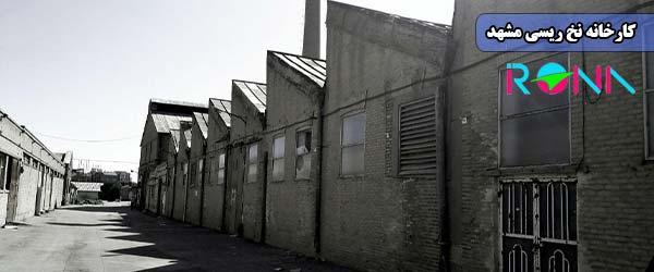 تایخ مشهد-کارخانه نخ ریسی در گذشته