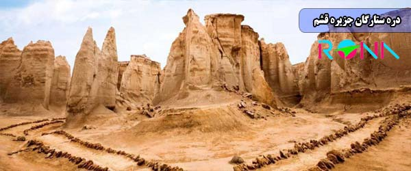 دره ستارگان یکی از عجایب هفتگانه قشم