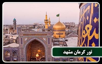 کرمان - مشهد | نمایه