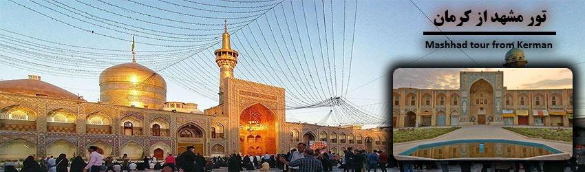 تور مشهد از کرمان   اسلاید