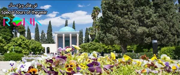 سال نو شمسی در شیراز