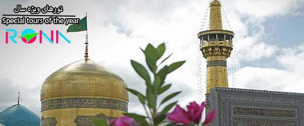 تور نوروز 99 | شهر مشهد