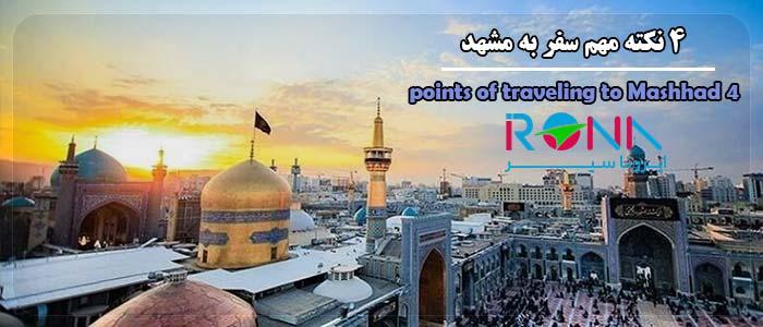4 نکته مهم سفر به مشهد | اسلاید