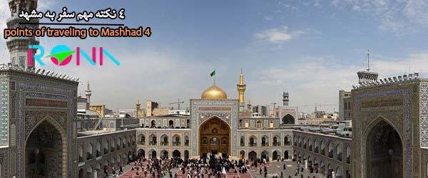 4 نکته مهم سفر به مشهد | زیارت