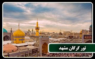 گرگان - مشهد | نمایه