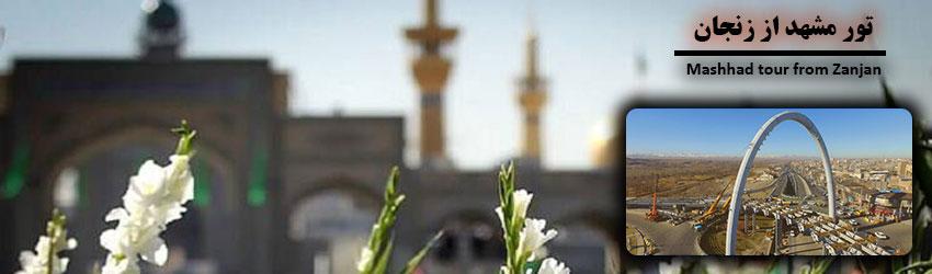 تور مشهد از زنجان | اسلاید