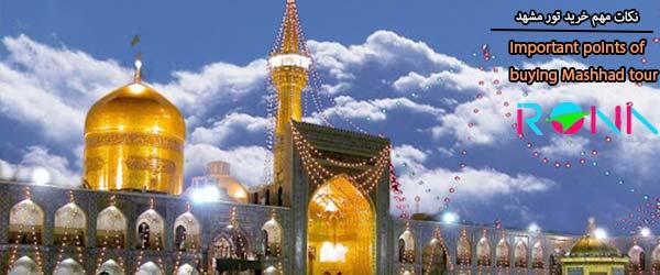 نکات مهم خرید تور مشهد | مقدمه