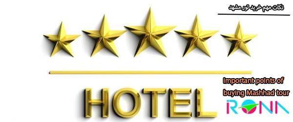 انتخاب هتل در مشهد