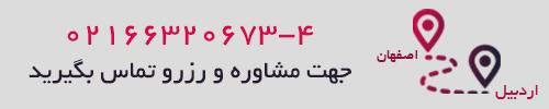 تور اصفهان از اردبیل