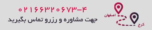 تور اصفهان از کرج