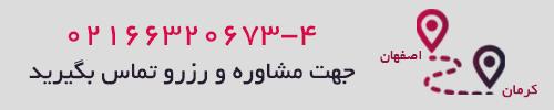 تور اصفهان از کرمان