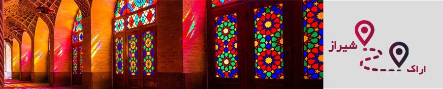 تور شیراز زمینی