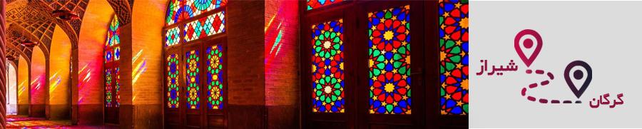 تور شیراز از گرگان زمینی