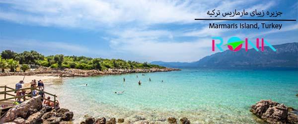 جزیره مارماریس نگین گردشگری ترکیه