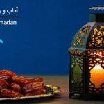 آداب و رسوم شهرها در ماه رمضان