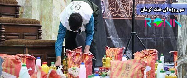 سر روزه ای هدیه کرمانی از آداب ماه رمضان