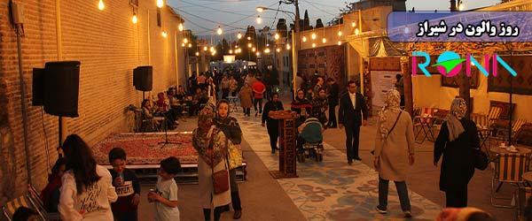 روز والون آداب ماه رمضان شیراز