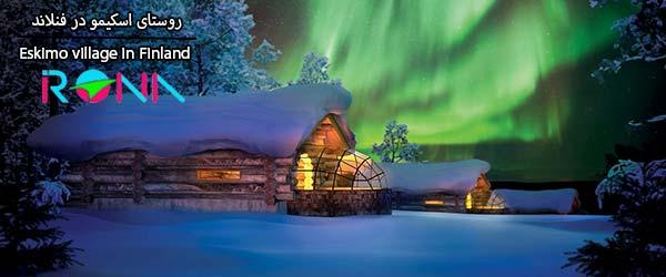 کلبه های زیبا در روستا