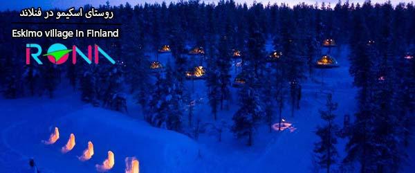 روستای اسکیمو در فنلاند از نمای جنگلی