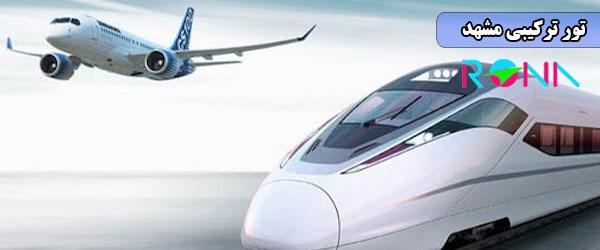 سفر به مشهد با قطار و پرواز