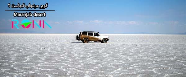 کویر مرنجاب | خودروی شاسی بلند