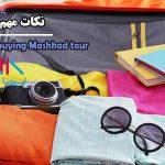 نکات مهم خرید تور مشهد | اسلاید
