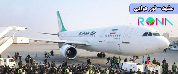 دلیل گرانی تور هوایی مشهد