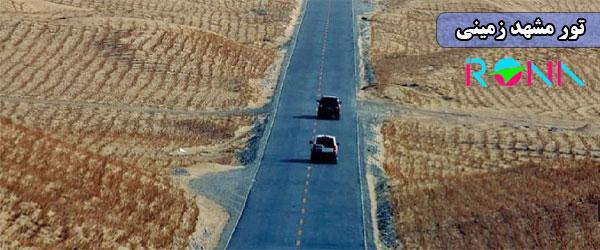 سفر جاده ای مشهد