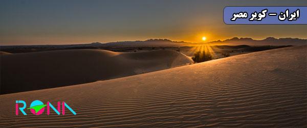 کویر مصر و غروب آفتاب