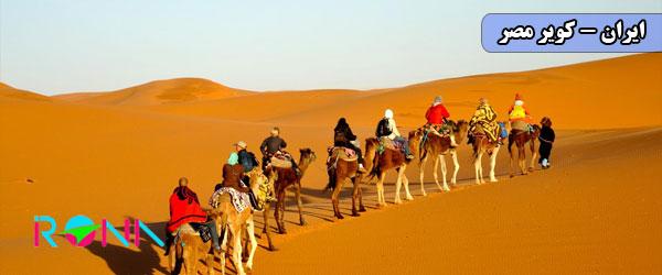 کویر مصر و شتر سواری