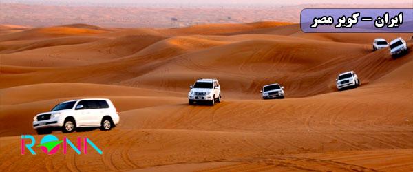 کویر مصر با خودروهای آفرود