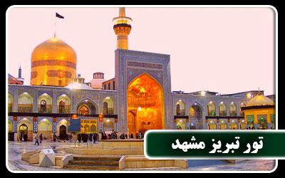 تور تبریز مشهد