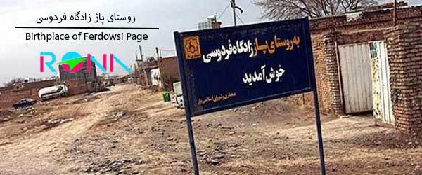 روستای پاژ زادگاه فردوسی-ورودی شهر