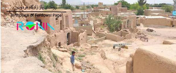 تاریخ روستای پاژ زادگاه فردوسی