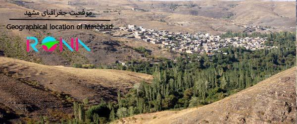 خلاصه موقعیت جغرافیای شهر مشهد