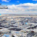 موقعیت قرارگیری شهر مشهد در کنار همسایگان
