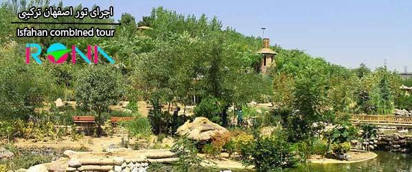 باغ پرندگان اصفهان در تور ترکیبی