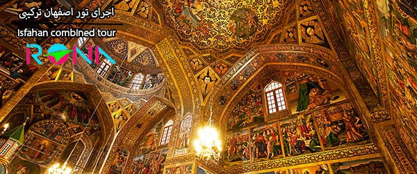 اجرای تور اصفهان ترکیبی   کلیسای وانک
