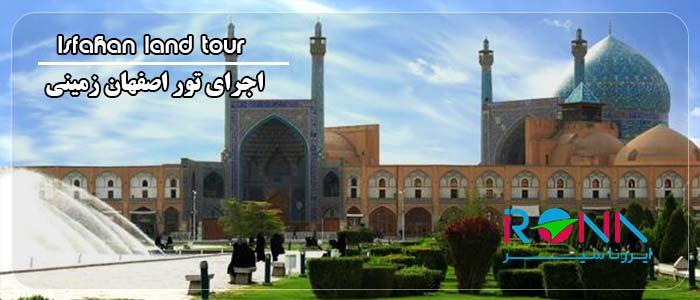 اجرای تور اصفهان زمینی | اسلایدر