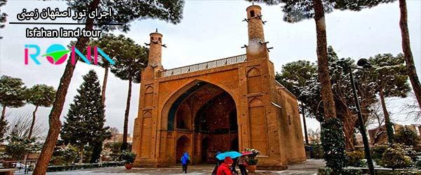 اجرای تور اصفهان زمینی   منارجنبان