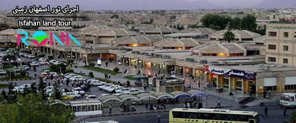 پایانه مسافربری کاوه اصفهان
