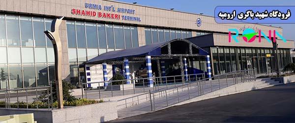فرودگاه ارومیه - تور مشهد از ارومیه هوایی
