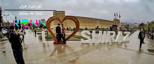 تور شیراز هوایی-فضای سبز