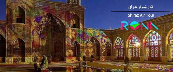 اجرای تور شیراز هوایی