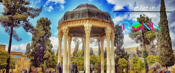 اجرای تور شیراز هوایی-آرامگاه سعدی