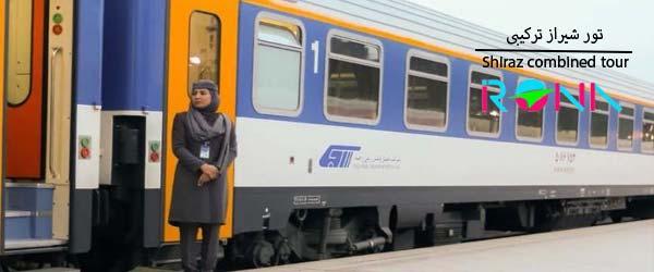 تور ترکیبی شیراز با قطار و هواپیما